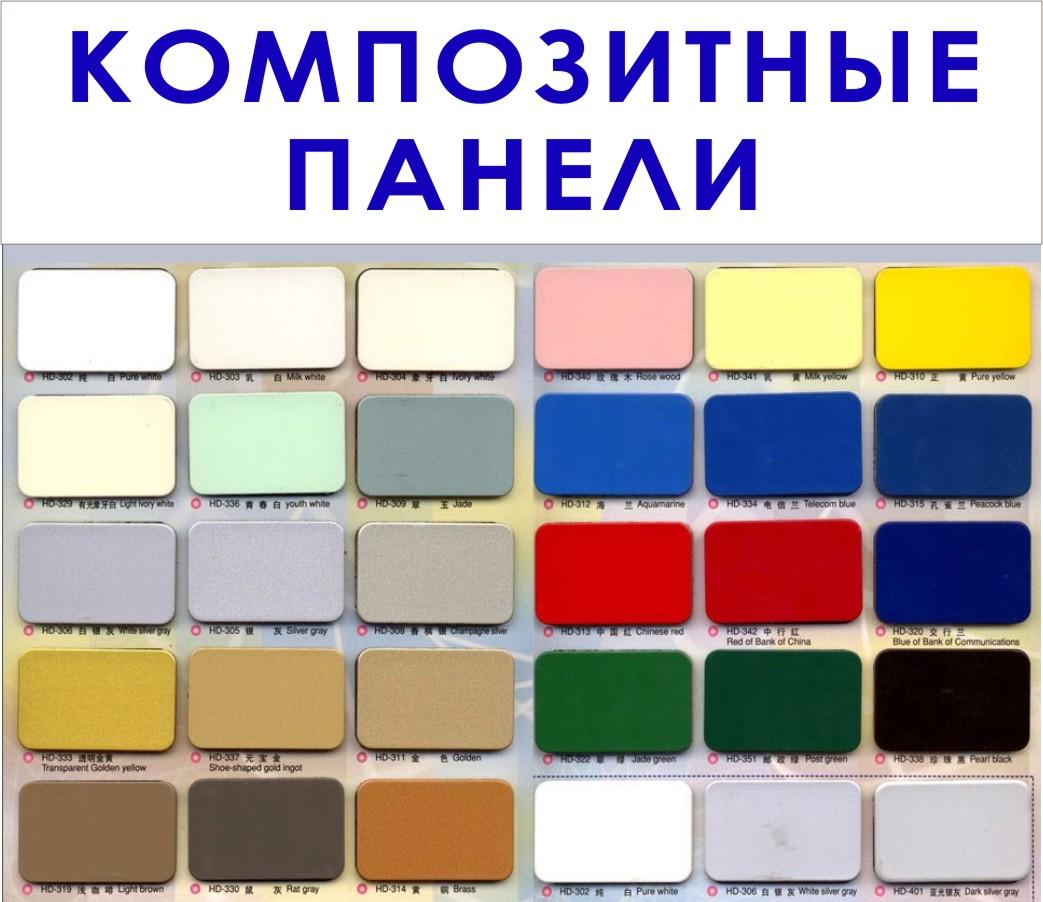 Композитные панели в Воронеже