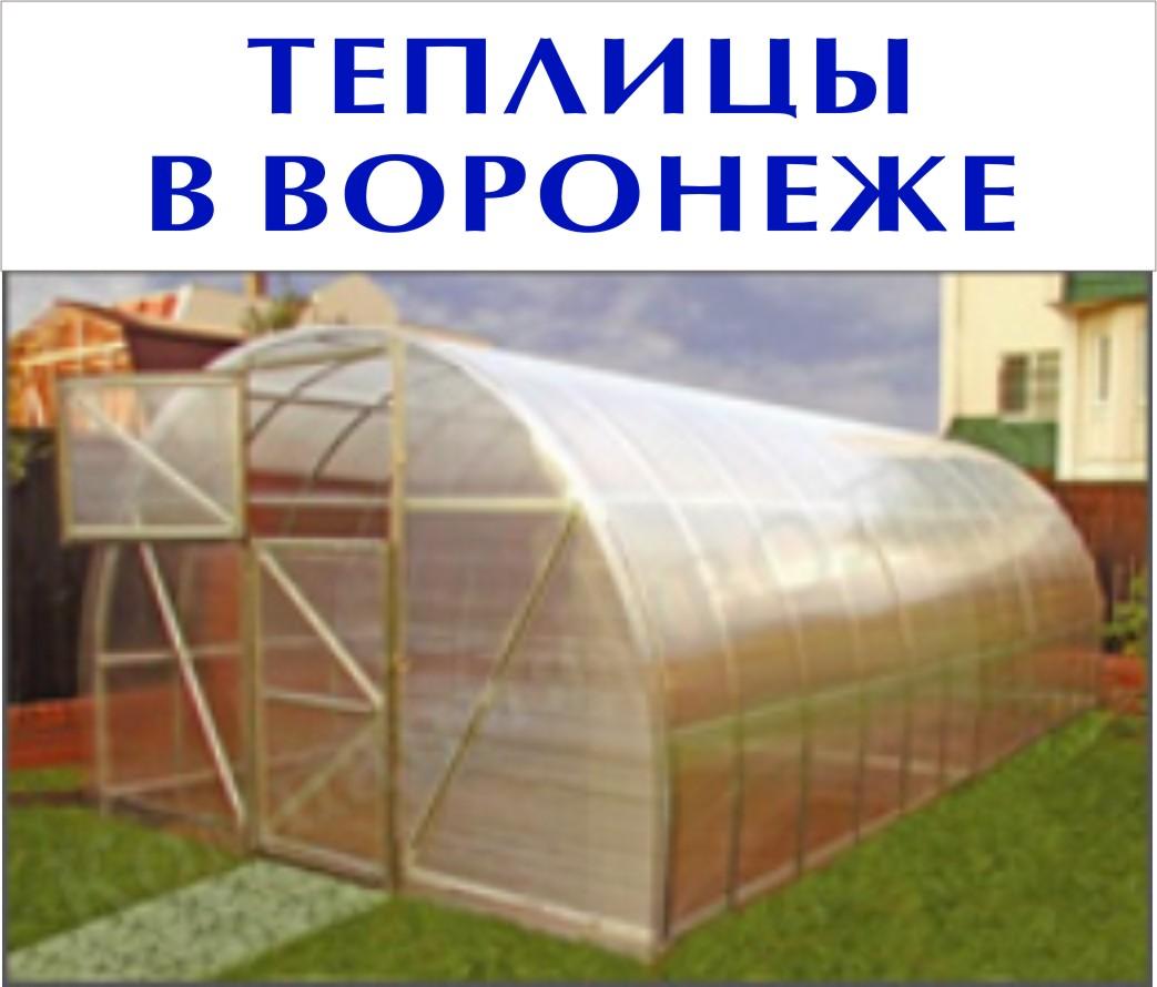 Теплицы в Воронеже
